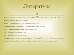 Бернулли // Энциклопедический словарь Брокгауза и Ефрона : в 86 т. (82 т. и 4