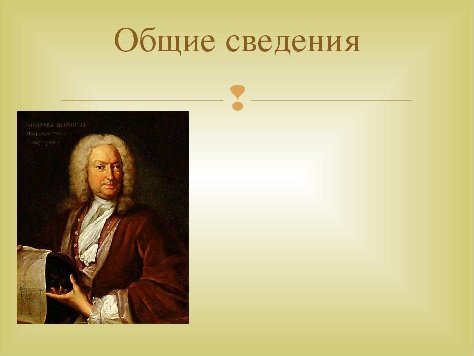 Иоганн Бернулли (1667—1748) Иоганн Бернулли (нем. Johann Bernoulli, 27 июля...