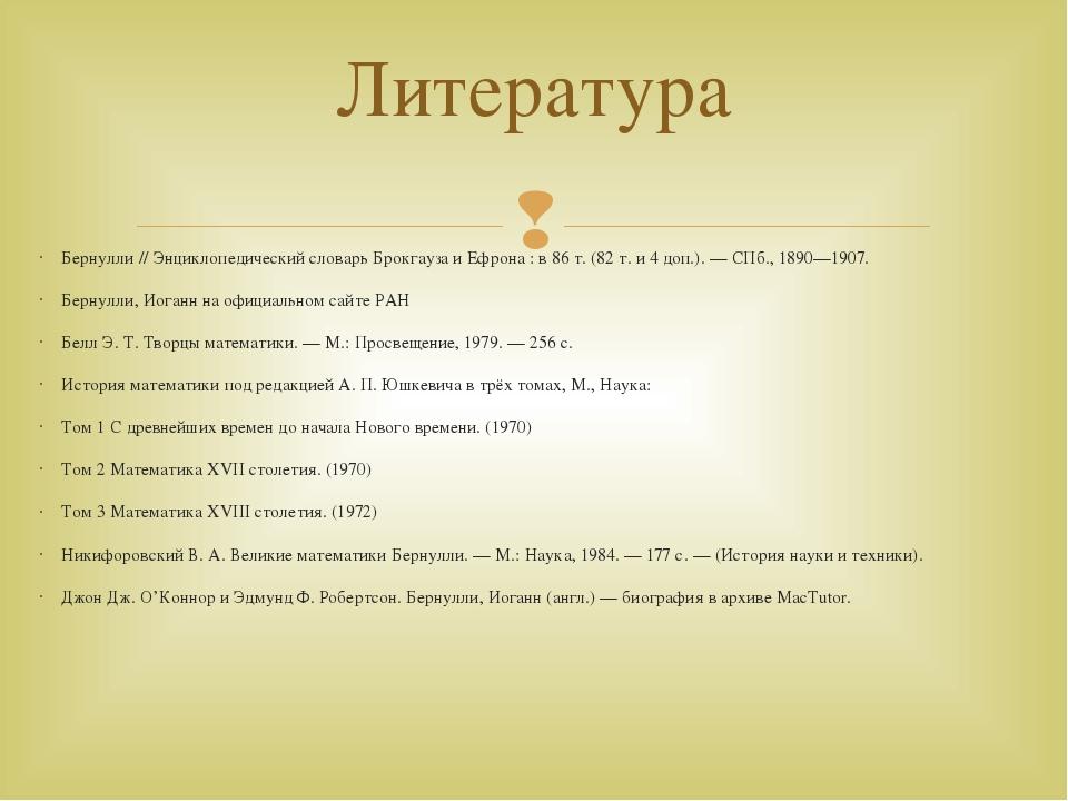 Бернулли // Энциклопедический словарь Брокгауза и Ефрона : в 86 т. (82 т. и 4...