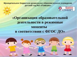 Муниципальное бюджетное дошкольное образовательное учреждение детский сад №3