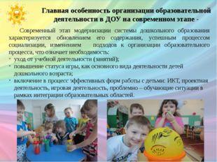 Главная особенность организации образовательной деятельности в ДОУ на совреме