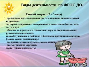 Виды деятельности по ФГОС ДО. Ранний возраст (2 – 3 года) предметная деятельн