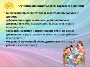 Организация деятельности взрослого с детьми: включенность воспитателя в деяте