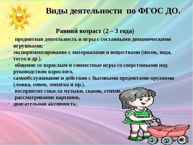 Виды деятельности по ФГОС ДО. Ранний возраст (2 – 3 года) предметная деятельн...
