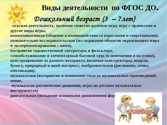 Виды деятельности по ФГОС ДО. Дошкольный возраст (3 – 7лет) игровая деятельно...
