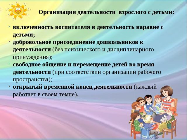 Организация деятельности взрослого с детьми: включенность воспитателя в деяте...