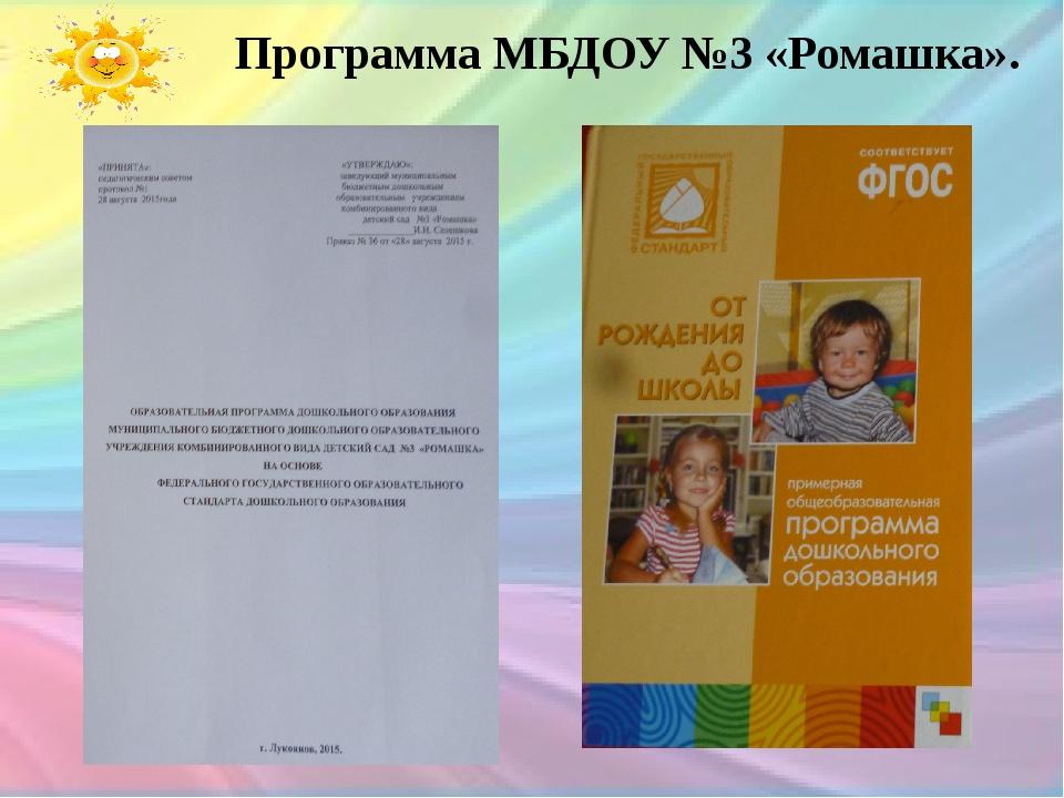 Программа МБДОУ №3 «Ромашка».