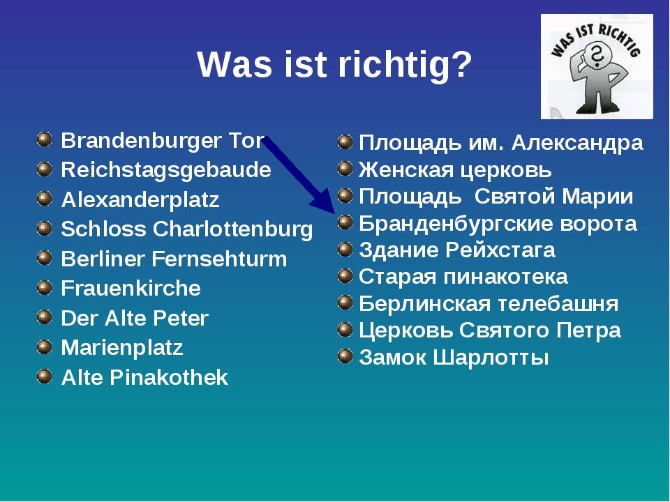 Was ist richtig? Brandenburger Tor Reichstagsgebaude Alexanderplatz Schloss C...