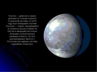 Плутон — девятая и самая далекая от Солнца планета Солнечной системы. В 1978