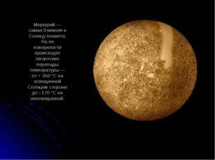 Меркурий — самая ближняя к Солнцу планета. На ее поверхности происходят гиган