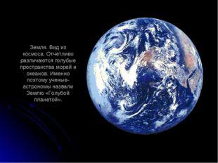 Земля. Вид из космоса. Отчетливо различаются голубые пространства морей и оке