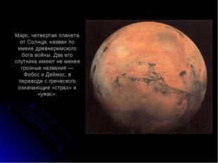 Марс, четвертая планета от Солнца, назван по имени древнеримского бога войны.