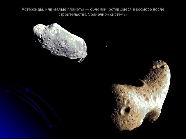 Астероиды, или малые планеты — обломки, оставшиеся в космосе после строительс...