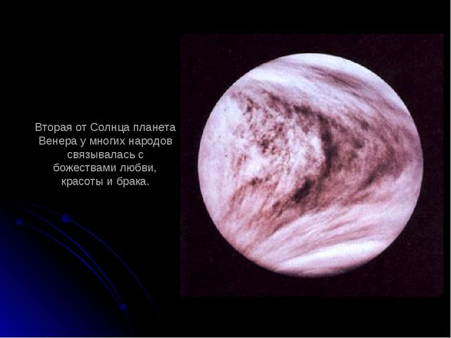 Вторая от Солнца планета Венера у многих народов связывалась с божествами люб...