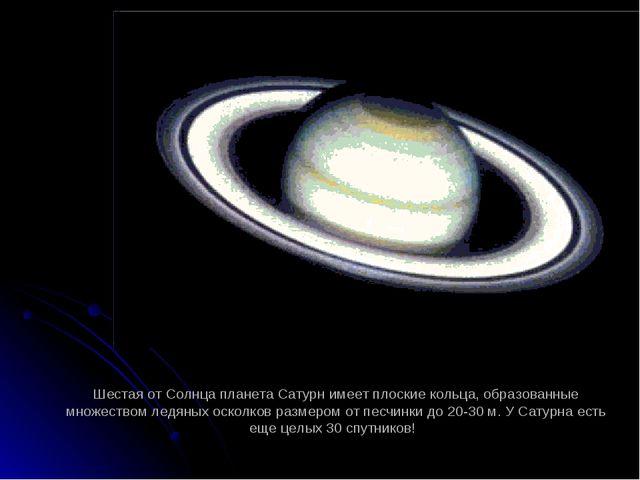 Шестая от Солнца планета Сатурн имеет плоские кольца, образованные множеством...