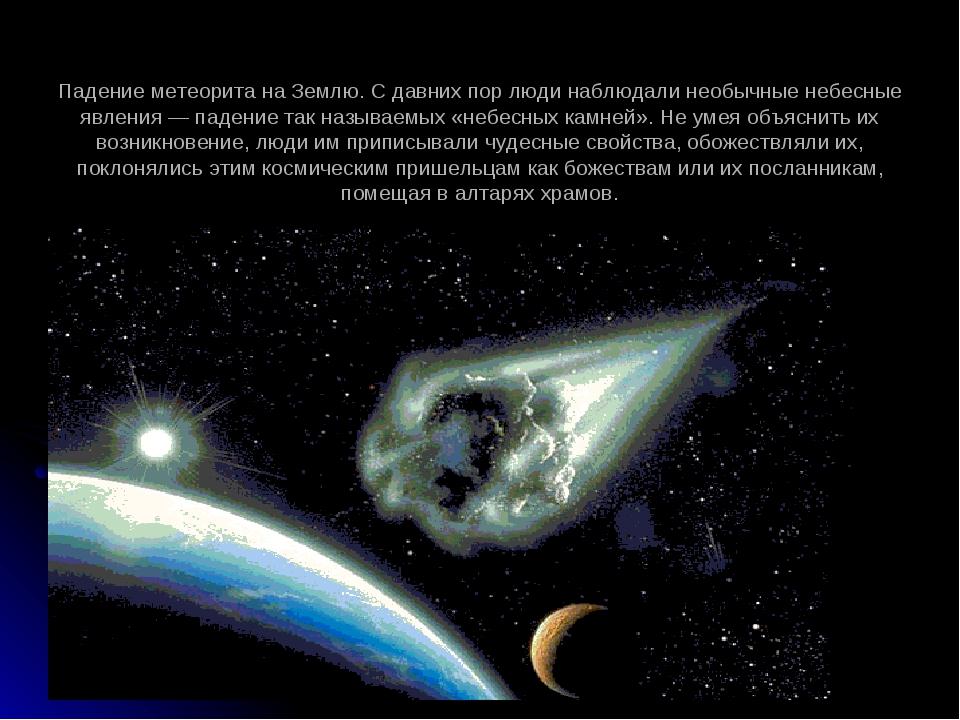 Падение метеорита на Землю. С давних пор люди наблюдали необычные небесные яв...