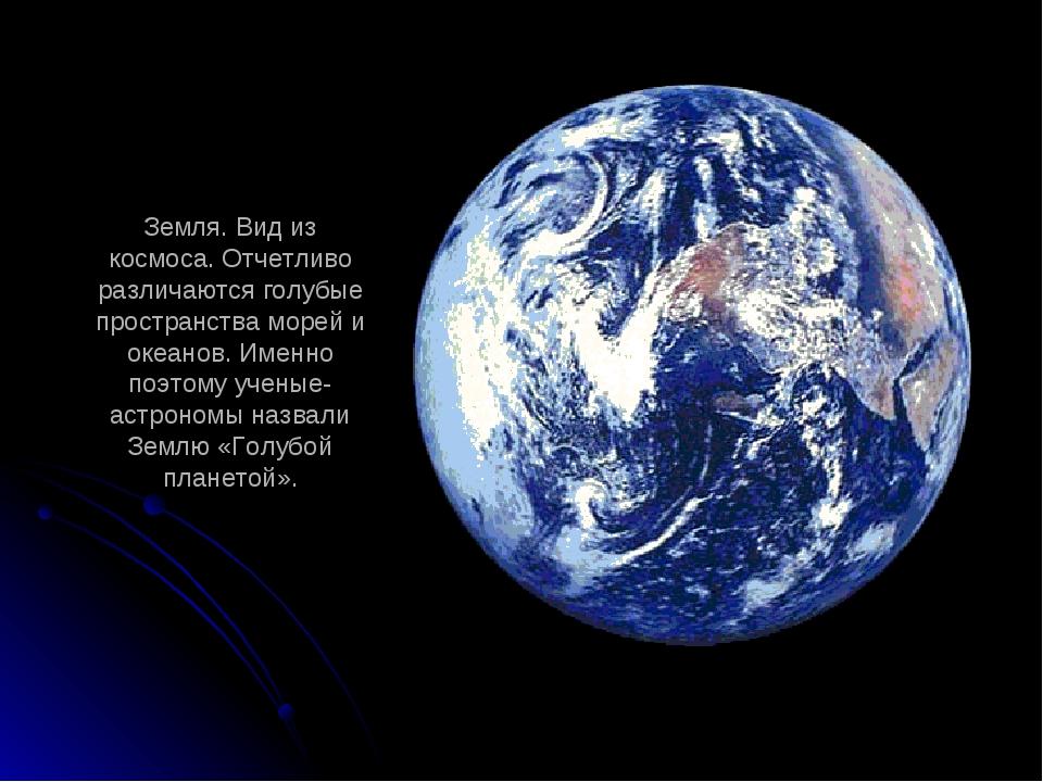 Земля. Вид из космоса. Отчетливо различаются голубые пространства морей и оке...