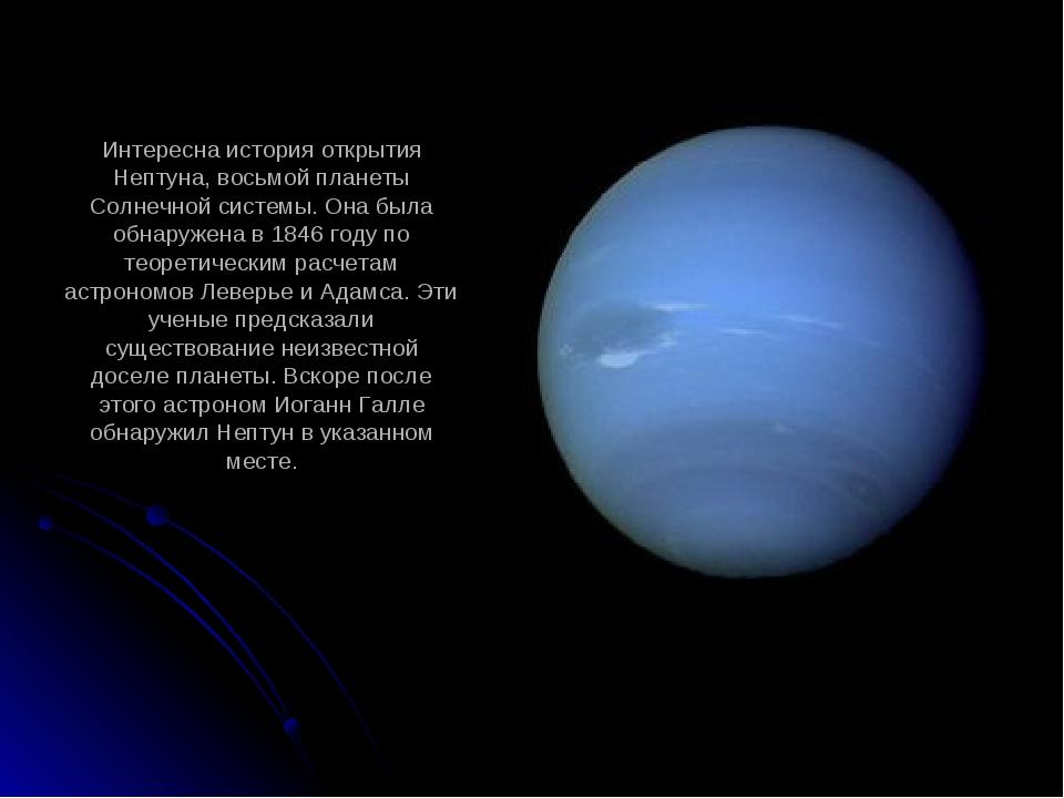 Интересна история открытия Нептуна, восьмой планеты Солнечной системы. Она бы...
