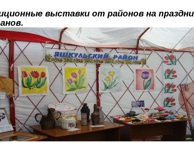 Традиционные выставки от районов на празднике тюльпанов.