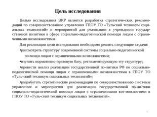 Целью исследования ВКР является разработка стратегических рекомендаций по с