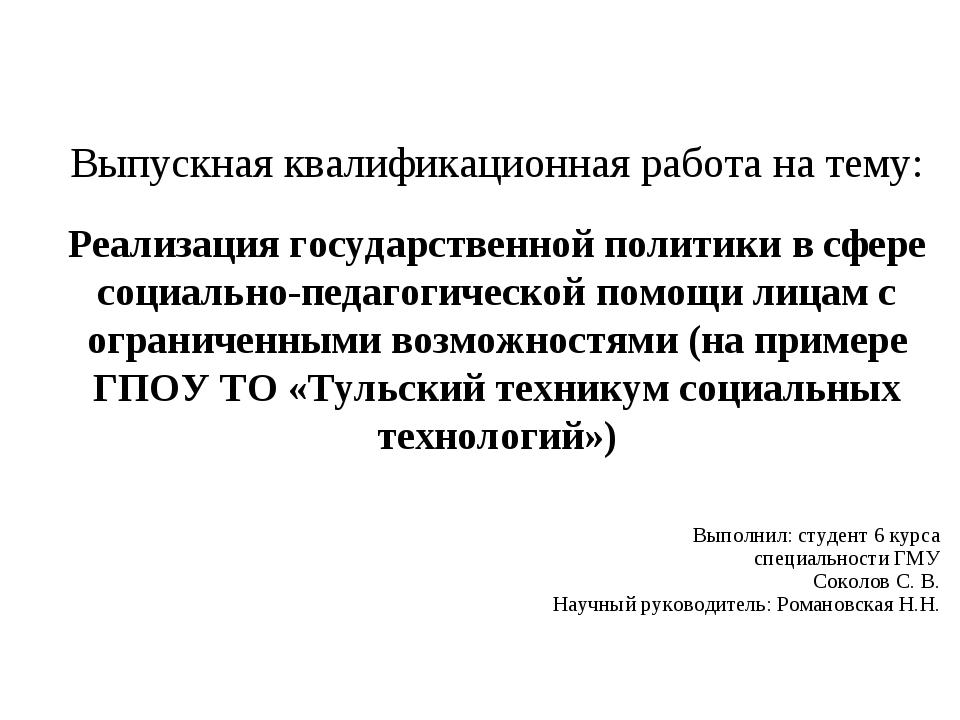 Выпускная квалификационная работа на тему: Реализация государственной полити...