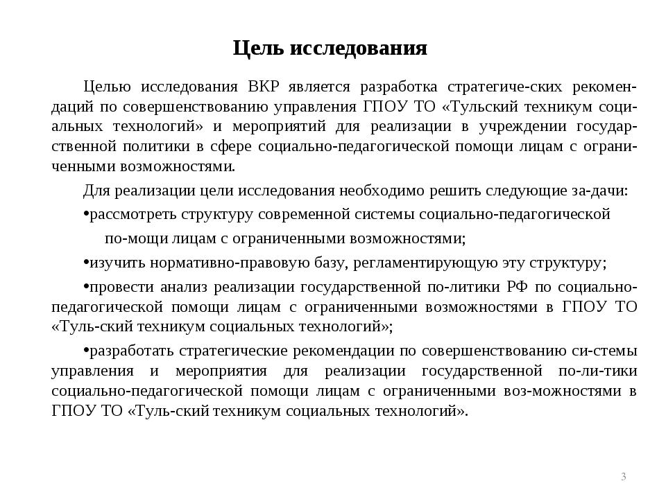 Целью исследования ВКР является разработка стратегических рекомендаций по с...