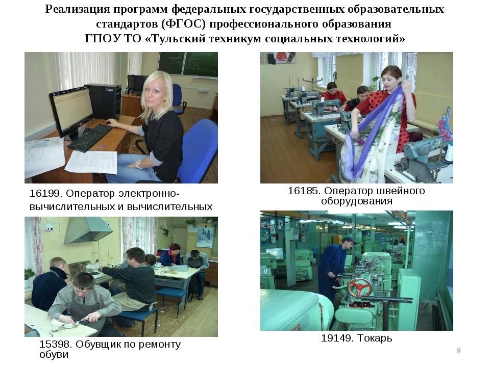 Реализация программ федеральных государственных образовательных стандартов (Ф...