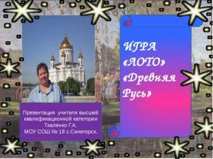 Презентация учителя высшей квалификационной категории Ткаленко Г.А. МОУ СОШ №