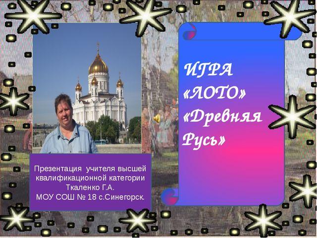 Презентация учителя высшей квалификационной категории Ткаленко Г.А. МОУ СОШ №...