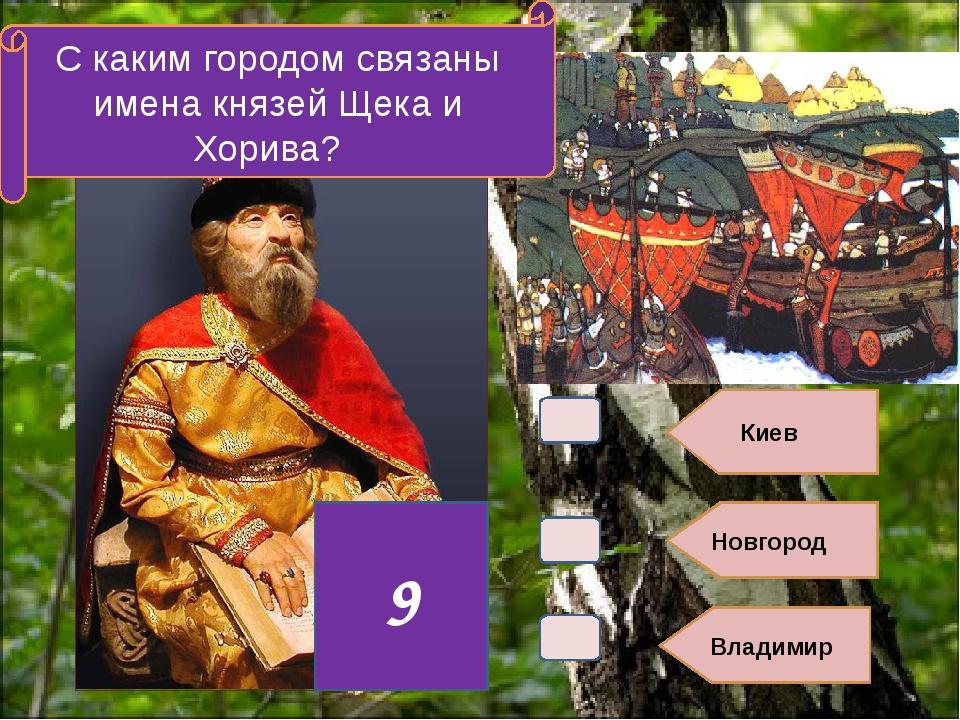 В6. Киев Новгород Владимир С каким городом связаны имена князей Щека и Хорива...