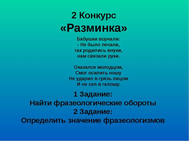 1 Задание: Найти фразеологические обороты 2 Задание: Определить значение фраз...