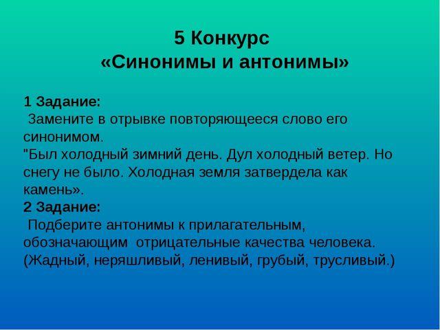 5 Конкурс «Синонимы и антонимы» 1 Задание: Замените в отрывке повторяющееся с...