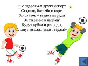«Со здоровьем дружен спорт Стадион, бассейн и корт, Зал, каток – везде вам ра
