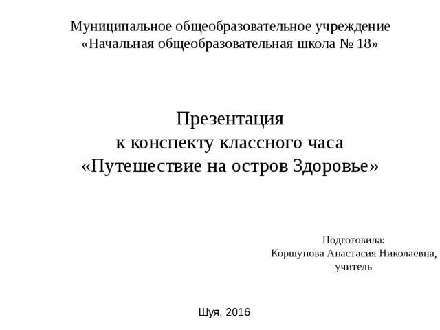 Муниципальное общеобразовательное учреждение «Начальная общеобразовательная ш...