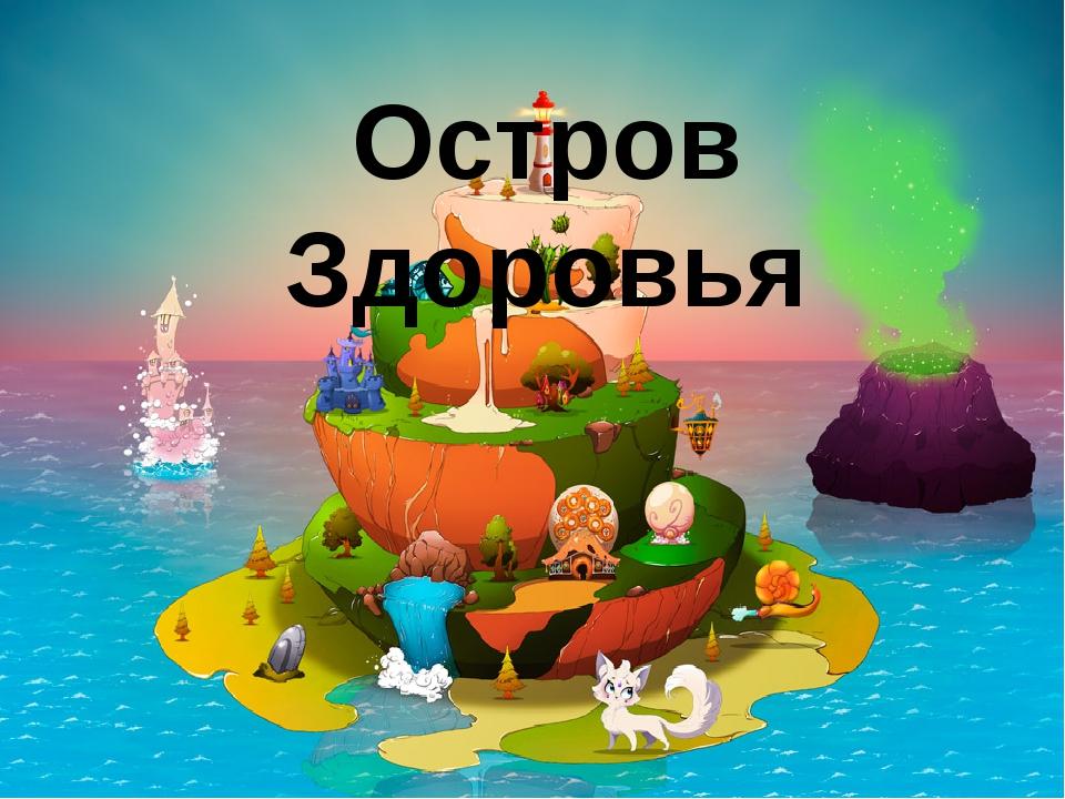 Остров Здоровья
