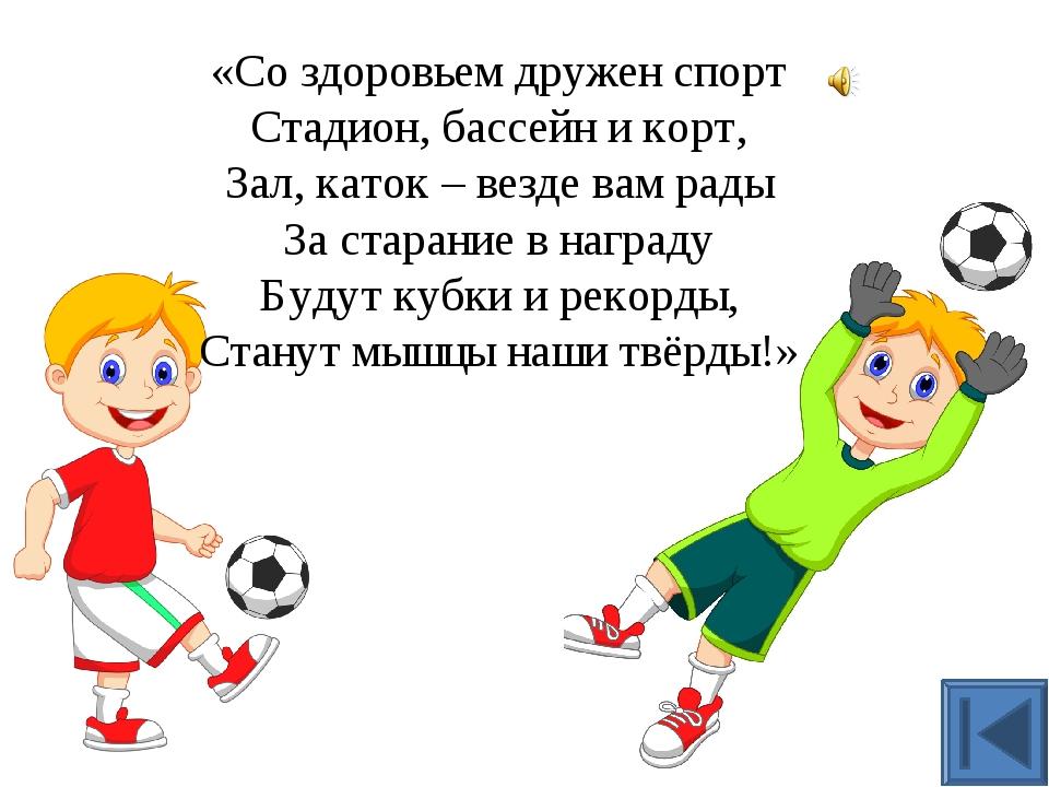 «Со здоровьем дружен спорт Стадион, бассейн и корт, Зал, каток – везде вам ра...