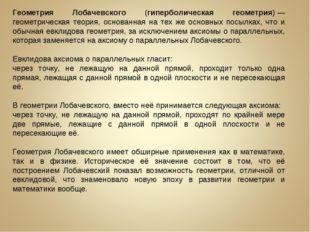 Геометрия Лобачевского (гиперболическая геометрия)—геометрическая теория, ос