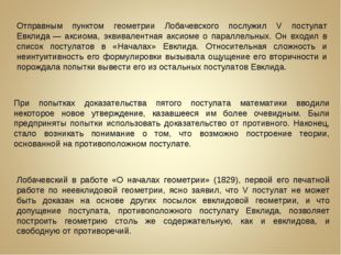 Лобачевский в работе «О началах геометрии» (1829), первой его печатной работе
