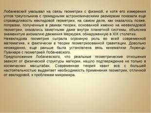 Лобачевский указывал на связь геометрии с физикой, и хотя его измерения углов