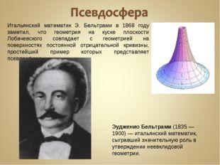 Итальянский математик Э. Бельтрами в 1868 году заметил, что геометрия на куск
