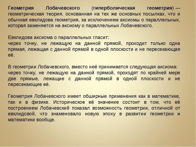 Геометрия Лобачевского (гиперболическая геометрия)—геометрическая теория, ос...