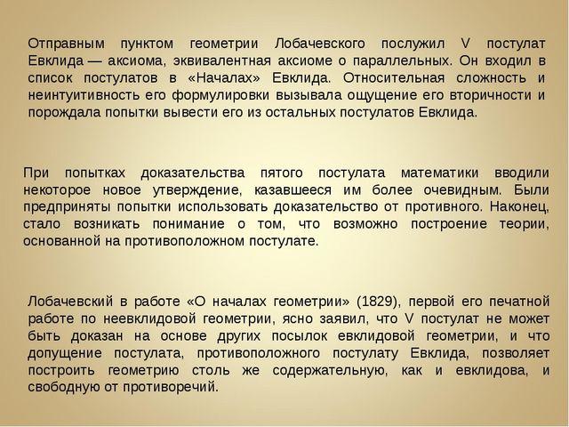Лобачевский в работе «О началах геометрии» (1829), первой его печатной работе...