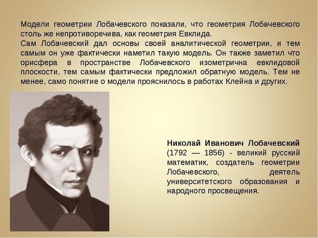 Модели геометрии Лобачевского показали, что геометрия Лобачевского столь же н...