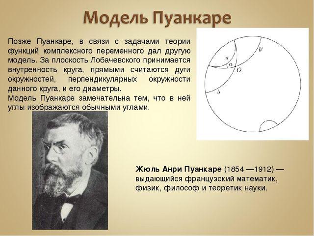 Позже Пуанкаре, в связи с задачами теории функций комплексного переменного да...