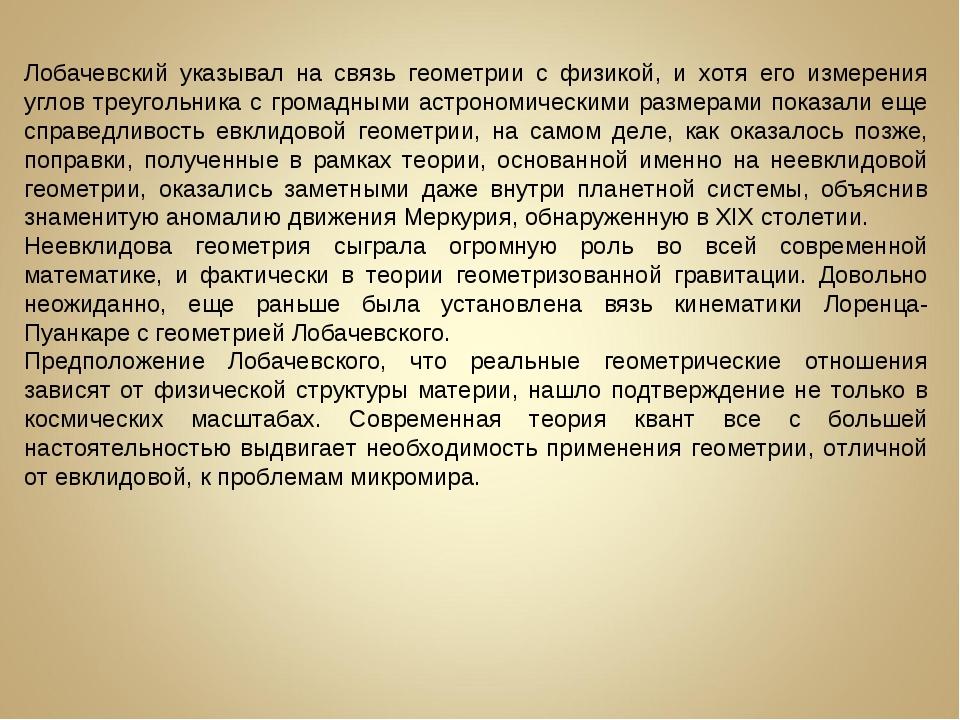 Лобачевский указывал на связь геометрии с физикой, и хотя его измерения углов...
