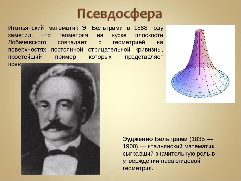 Итальянский математик Э. Бельтрами в 1868 году заметил, что геометрия на куск...