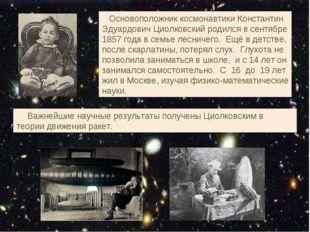 Основоположник космонавтики Константин Эдуардович Циолковский родился в сент
