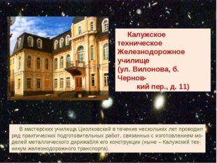 Калужское техническое Железнодорожное училище (ул. Вилонова, б. Чернов- кий