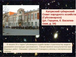 Калужский губернский Совет народного хозяйства (Губсовнархоз) (ул. Герцена,
