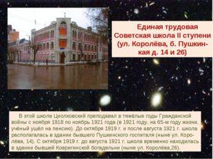 Единая трудовая Советская школа II ступени (ул. Королёва, б. Пушкин- кая д.